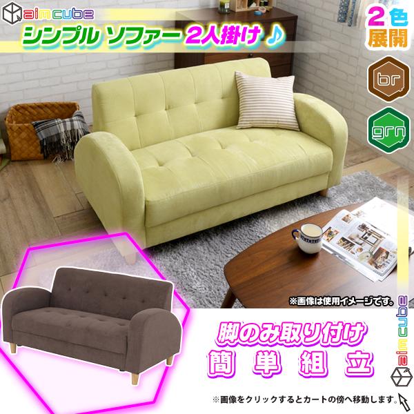 かわいい シンプル ソファー 2人掛け 幅125.5cm 天然木脚 sofa 2P   ロータイプソファ 二人用 - エイムキューブ画像1