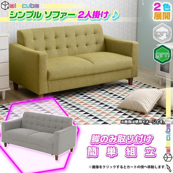 シンプル ソファー 2人掛け 幅126cm 天然木脚 sofa 2P ロータイプソファ 二人用 - エイムキューブ画像1
