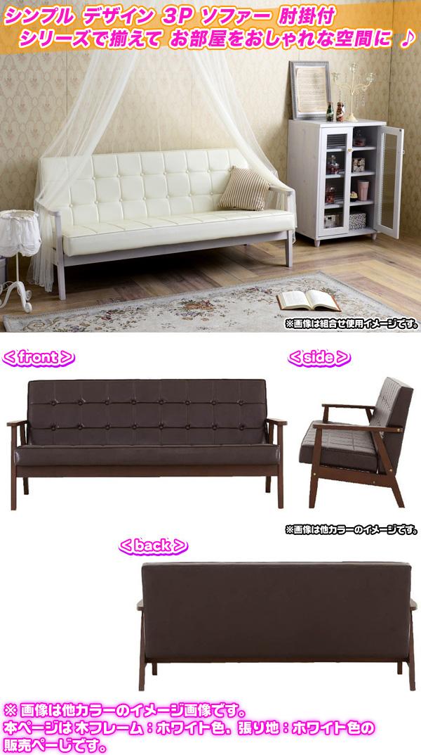 ソファー 3人用 ホワイト 白 椅子 sofa PVCレザー おしゃれな 3P ソファー - aimcube画像2