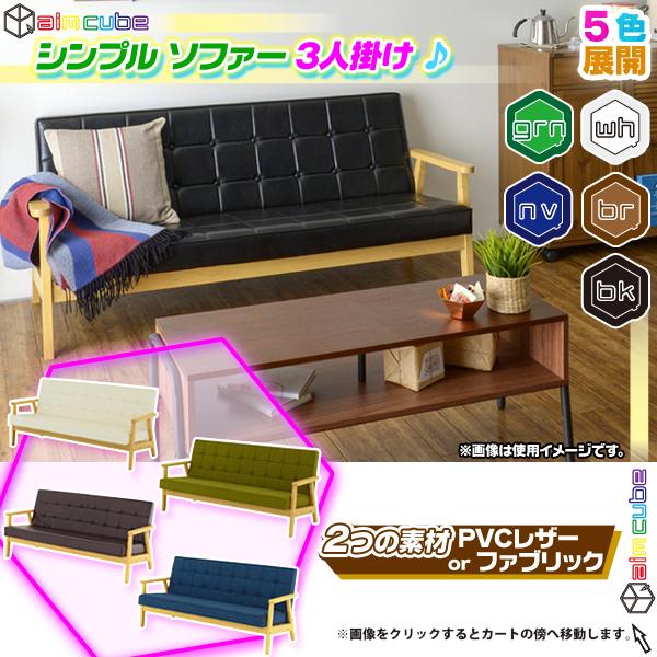 ソファ 3P 木フレーム 張地:クロスステッチ 3人掛け 椅子 sofa PVCレザー または ファブリック素材 - エイムキューブ画像1
