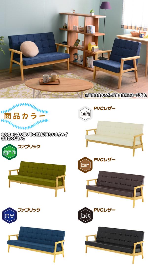 ソファ 3P 木フレーム 張地:クロスステッチ 3人掛け 椅子 sofa PVCレザー または ファブリック素材 - エイムキューブ画像3