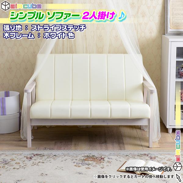 ソファ 2P 木フレーム 張地:ストライプステッチ 2人掛け チェア カフェソファ アームチェア - エイムキューブ画像1