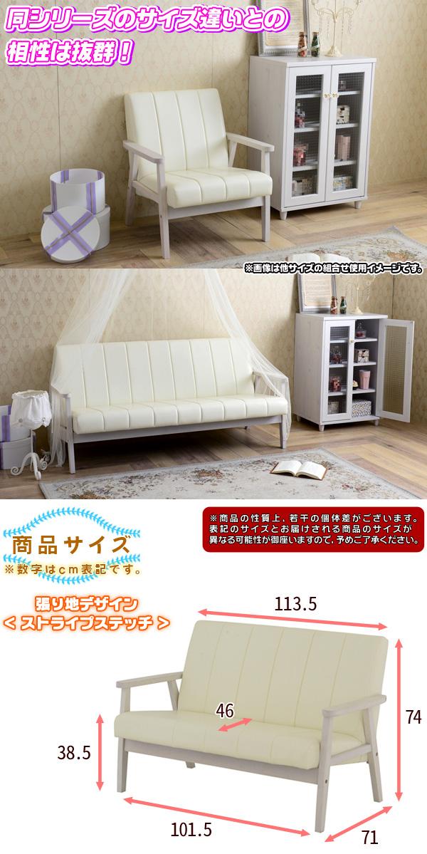 ソファ 2P 木フレーム 張地:ストライプステッチ 2人掛け チェア カフェソファ アームチェア - エイムキューブ画像3