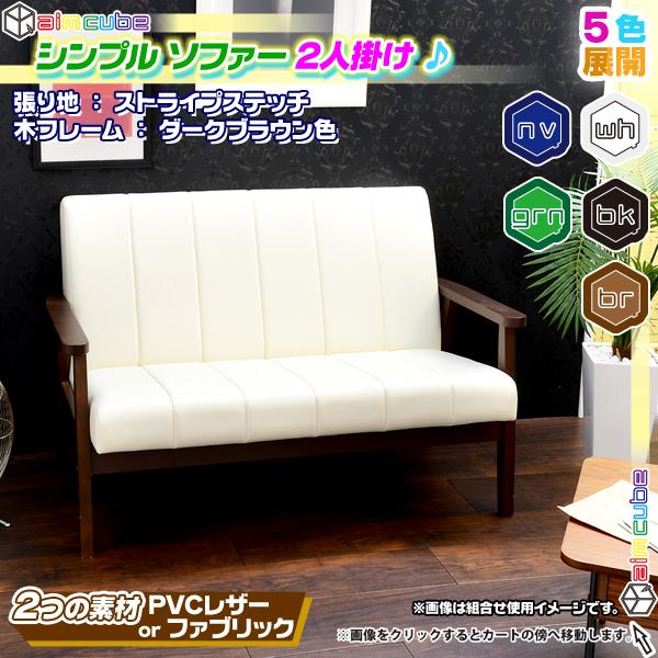 ソファ 2P 木フレーム 張地:ストライプステッチ 2人掛け 椅子 sofa PVCレザー または ファブリック素材 - エイムキューブ画像1