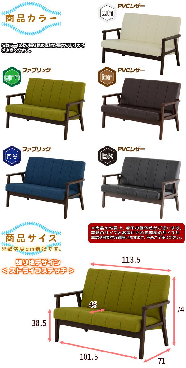 ソファ 2P 木フレーム 張地:ストライプステッチ 2人掛け 椅子 sofa PVCレザー または ファブリック素材 - エイムキューブ画像3