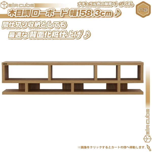 ローボード 幅 約160cm テレビボード テレビ台 テレビラック ブルーレイ 文庫本 収納 ラック - エイムキューブ画像1