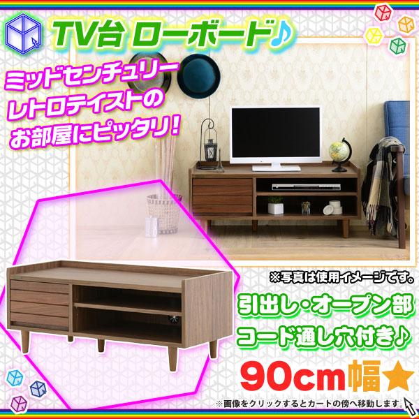 テレビ台 幅90cm テレビボード TV台 コード穴付 収納 AVボード シンプル 液晶テレビ台 - エイムキューブ画像1