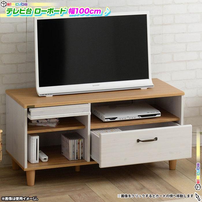 テレビ台 幅100cm テレビボード TV台 コード穴付 収納 AVボード - エイムキューブ画像1