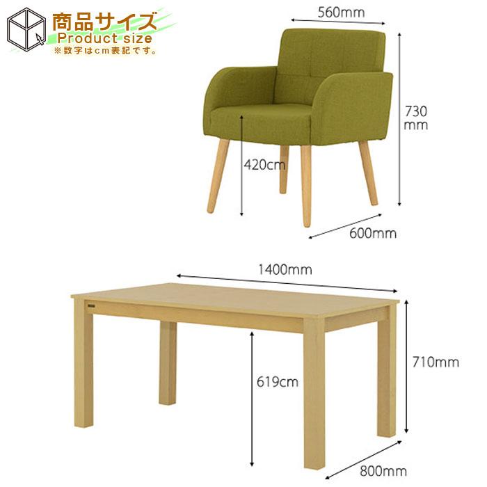 天然木 ダイニングセット 4人用 ダイニングテーブル 椅子4脚 - エイムキューブ画像7