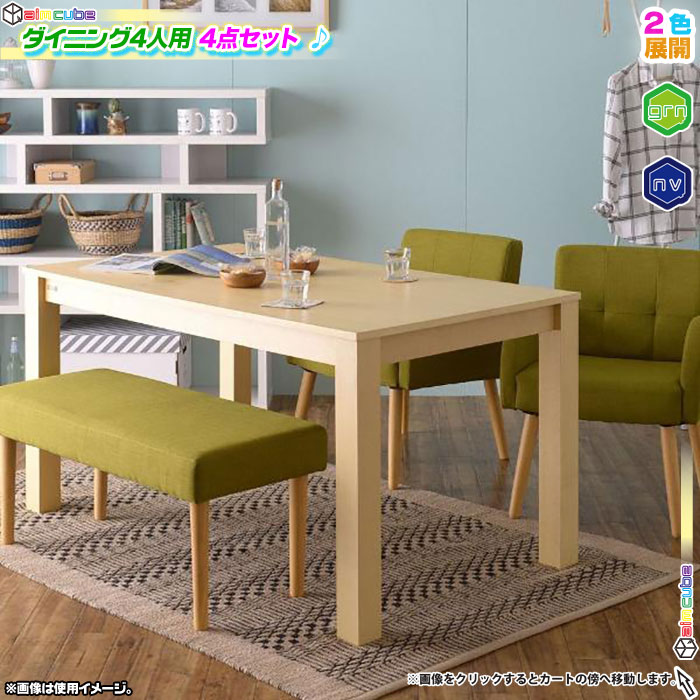 天然木 ダイニングセット 4人用 ダイニングテーブル 椅子2脚 - エイムキューブ画像1