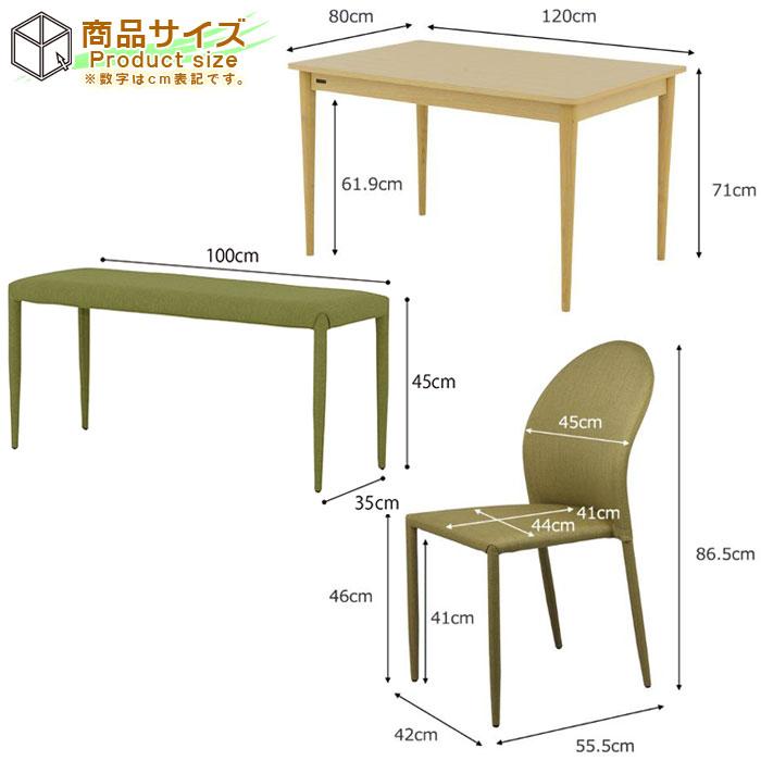 食卓テーブル 幅120cm ダイニングチェア ベンチ 4点セット - aimcube画像6
