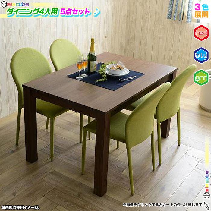 天然木 ダイニングセット 4人用 ダイニングテーブル 椅子4脚 - エイムキューブ画像1