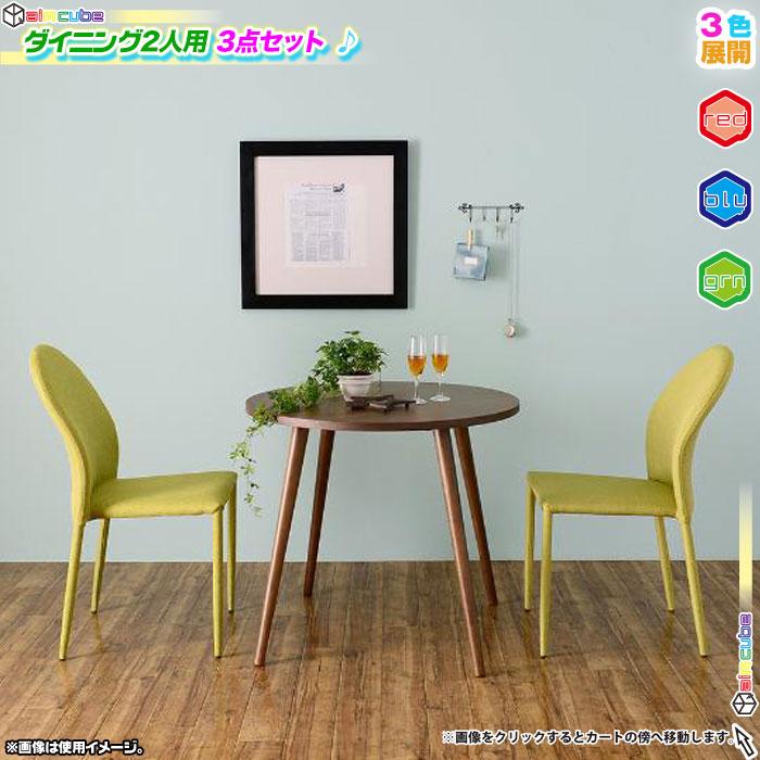 天然木 ダイニングセット 2人用 ダイニングテーブル 椅子2脚 - エイムキューブ画像1