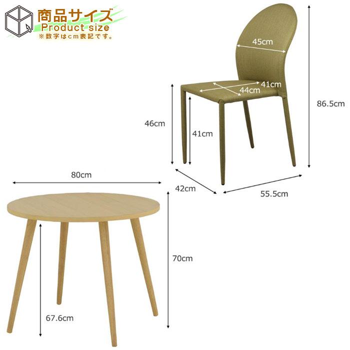 食卓テーブル 幅80cm ダイニングチェア 二人用 3点セット - aimcube画像6