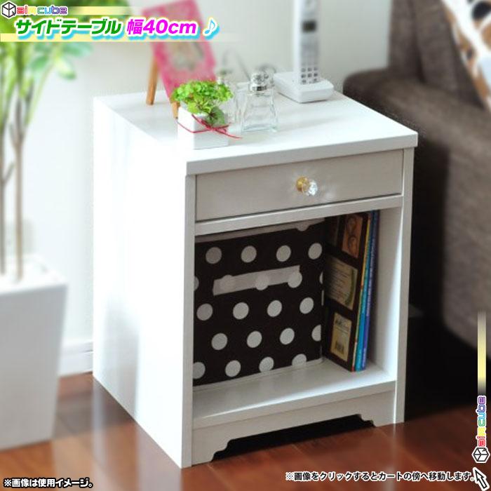 姫系 サイドラック サイドテーブル ベッドサイドテーブル 小物収納 - エイムキューブ画像1