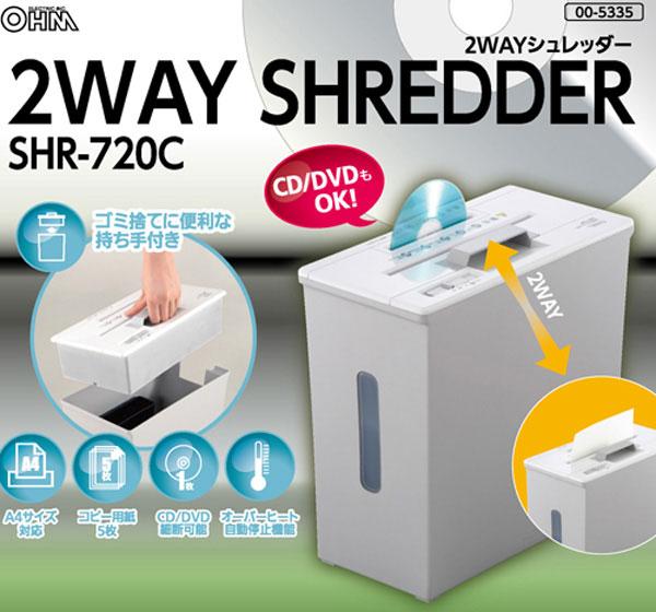 家庭用クロスカットシュレッダー  電動シュレッダー 自動シュレッダー - エイムキューブ画像1
