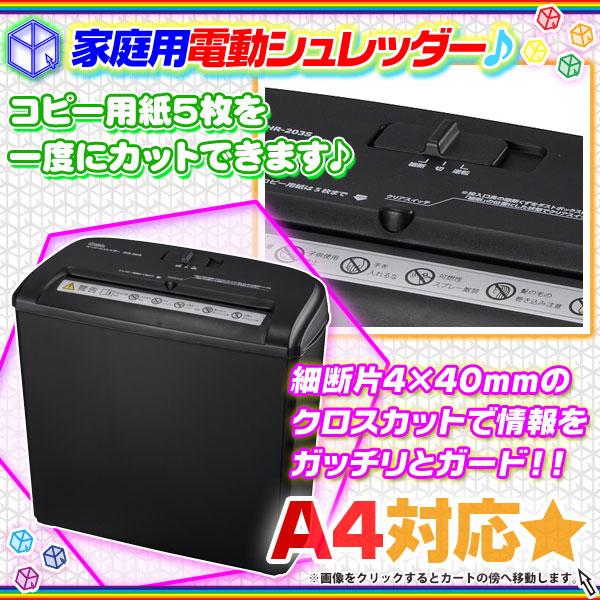 家庭用 クロスカットシュレッダー 電動シュレッダー A4用紙対応 一度にA4書類5枚カット - エイムキューブ画像1