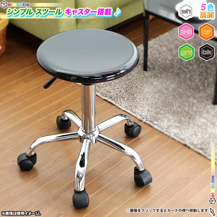 シンプル スツール ガス圧昇降 椅子 背もたれなし 丸椅子 ラウンドチェア - エイムキューブ画像1