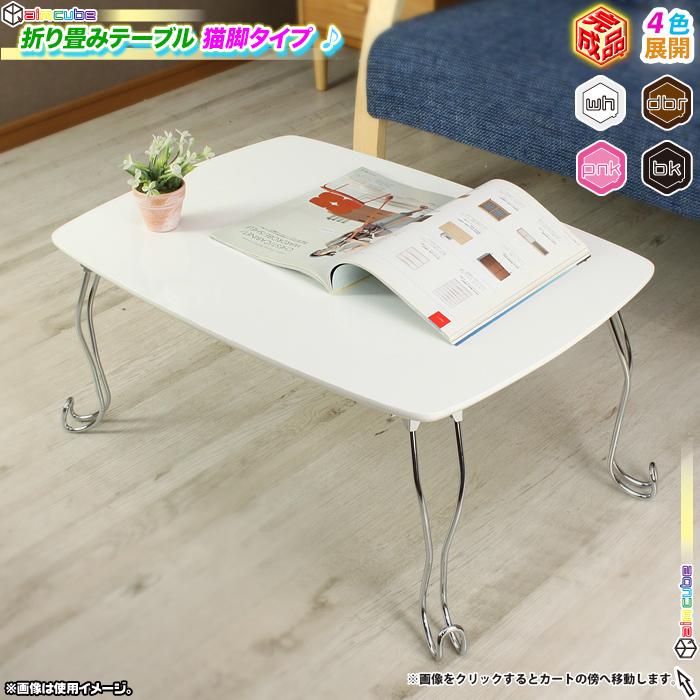 折りたたみ脚 センターテーブル 約幅70cm 折りたたみテーブル かわいい - エイムキューブ画像1