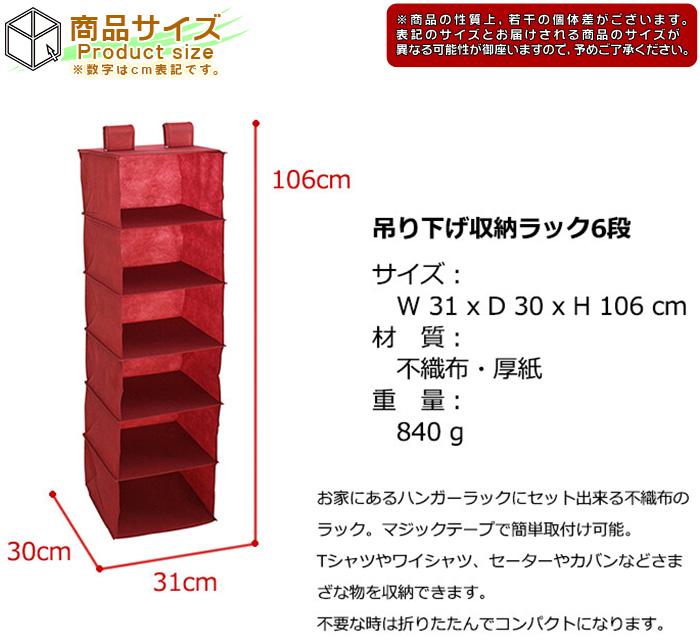 吊り下げ収納ラック 6段 幅31cm 吊り下げラック 不織布 クローゼット収納 - エイムキューブ画像6