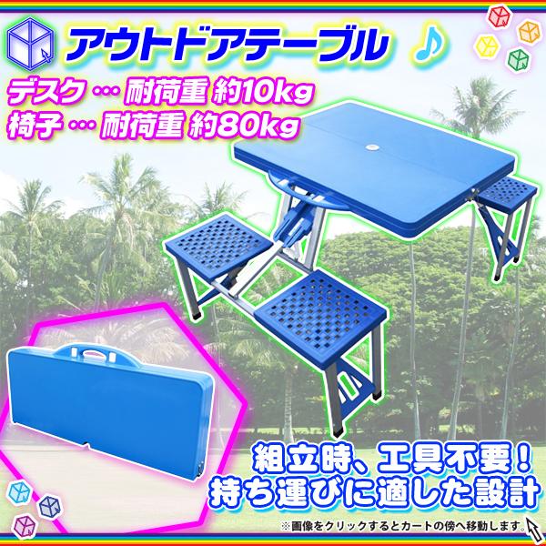 テーブル & チェア 一体型 キャンプ用 テーブル バーベキュー用 ブルー 椅子付 レジャー用 - エイムキューブ画像1