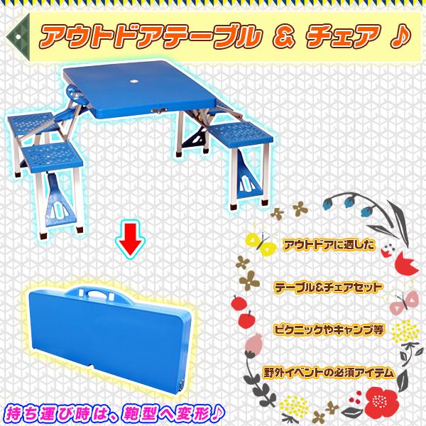 折り畳みテーブル 椅子 ピクニック 4人用 アウトドア 作業台 青 折りたたみテーブル - aimcube画像2