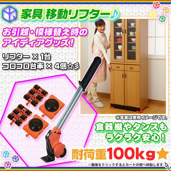 家具移動リフター 模様替え用リフター 引っ越しヘルパー 冷蔵庫 タンス テレビ台 移動 - エイムキューブ画像1