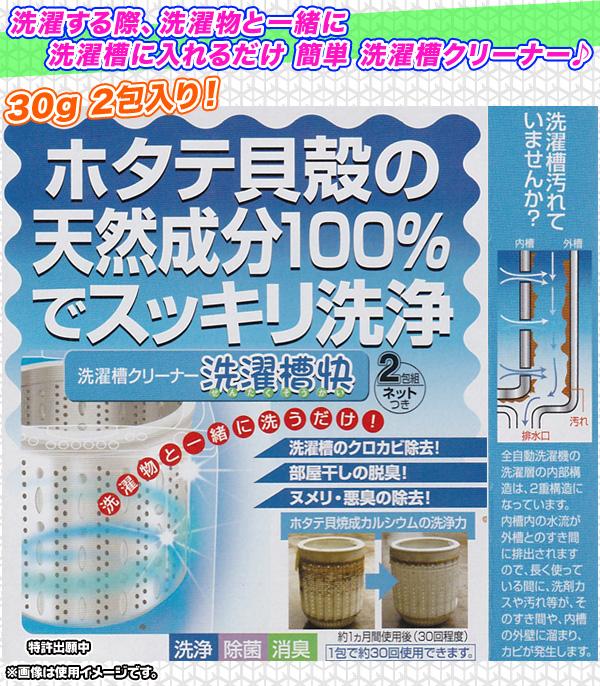 洗濯機 掃除 脱臭効果 排水溝ヌメリ 悪臭 徐々に取れる 2包セット 1袋(約30回) - aimcube画像2