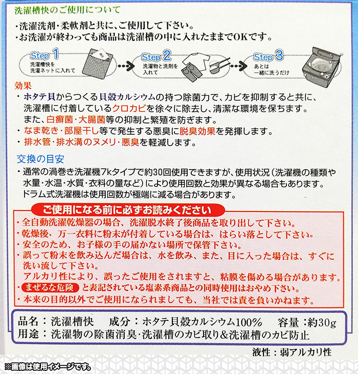 洗濯槽 クリーナー ホタテ貝殻 天然成分100% 黒カビ抑制 徐々除去 - エイムキューブ画像3