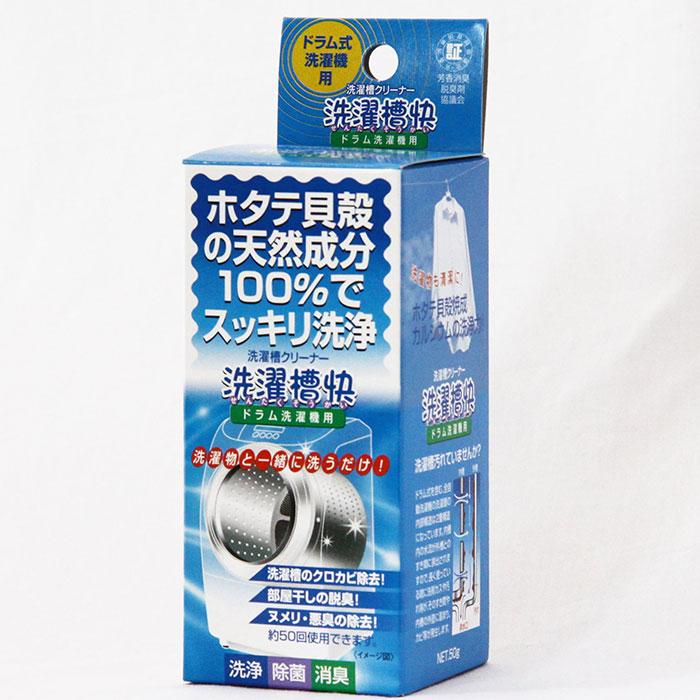 洗濯機 掃除 脱臭効果 排水溝ヌメリ 悪臭 徐々に取れる ドラム洗濯機用 - aimcube画像2