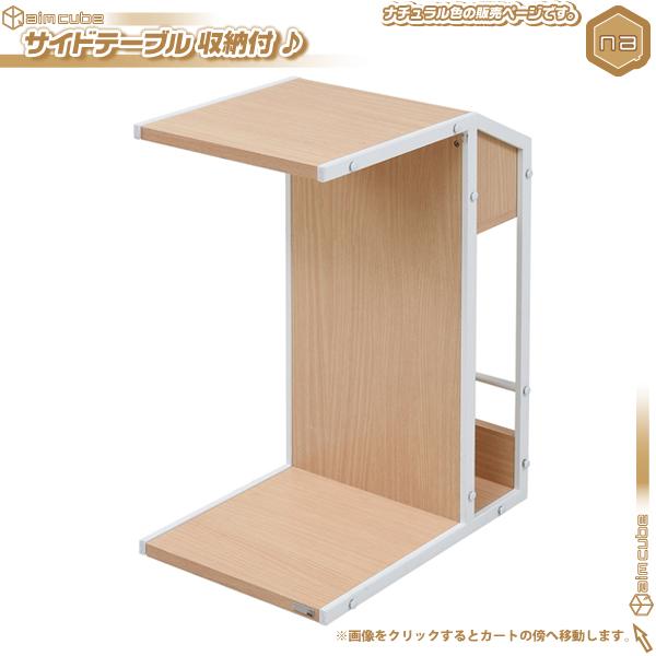 北欧風 ソファサイドテーブル 小物入れ付 サイドテーブル リモコン 収納 雑誌立て - エイムキューブ画像1