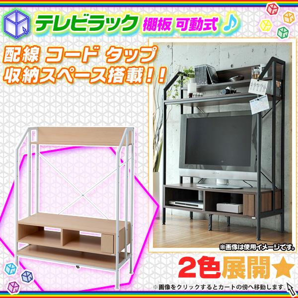 シンプル テレビ台 棚付き 上棚 テレビラック 壁面 テレビ台  TV 収納 金属フレーム - エイムキューブ画像1