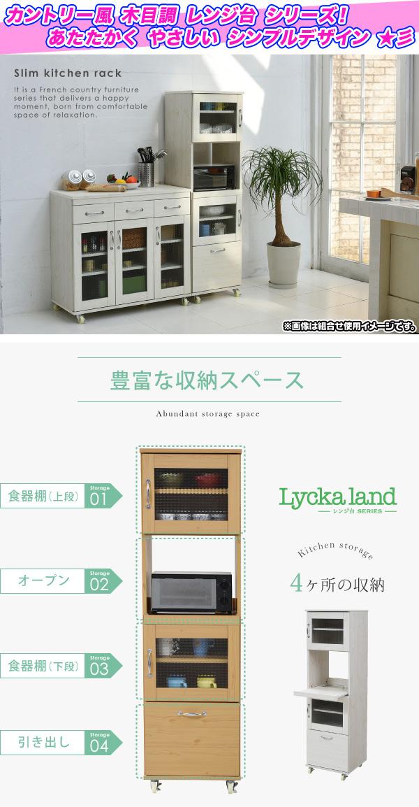 スリム 食器棚 レンジ台 トースターラック 可動棚2枚 木目調 キッチン収納 - aimcube画像2
