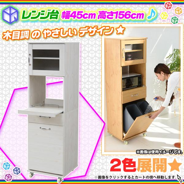 電子レンジ台 幅45cm 高さ156cm 扉付き レンジラック スライドテーブル搭載 背面化粧仕上げ - エイムキューブ画像1
