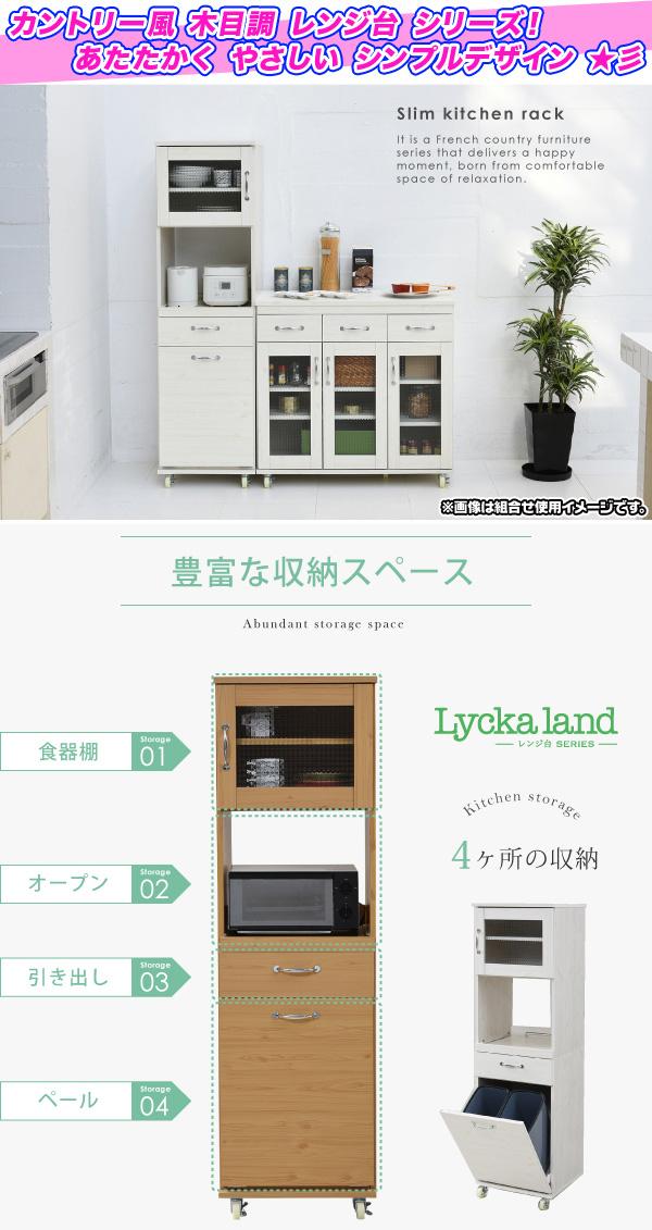 スリム 食器棚 レンジ台 ゴミ箱 ダストボックス 可動棚1枚 木目調 トースターラック - aimcube画像2