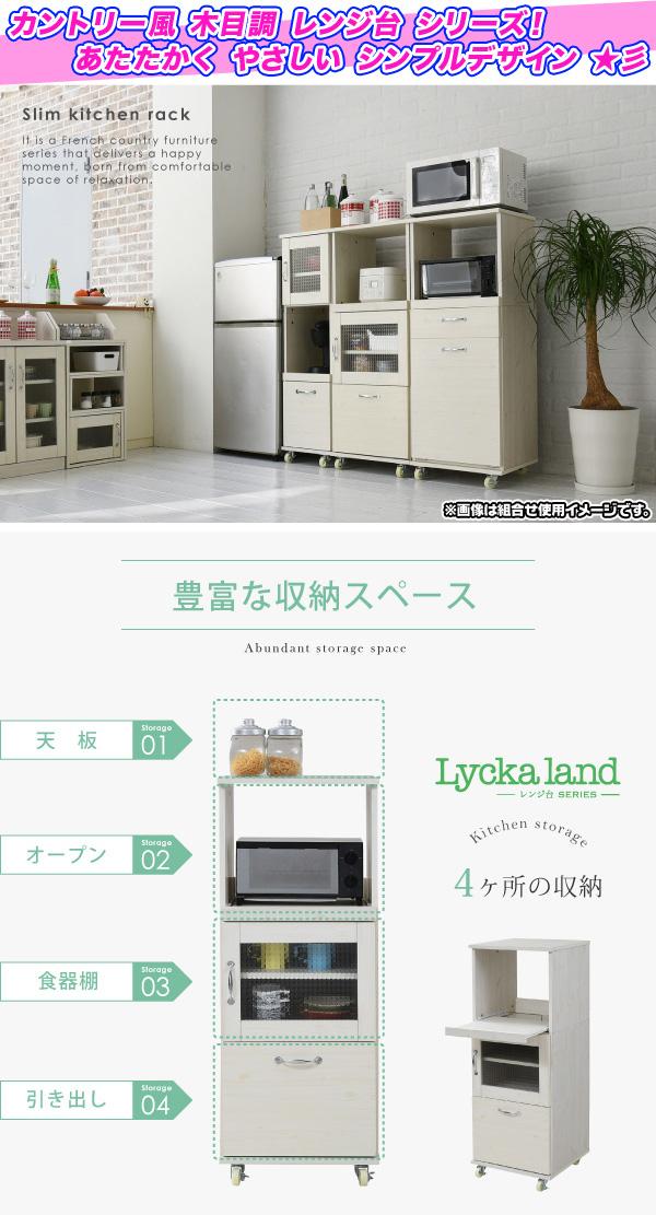 スリム 食器棚 レンジ台 トースターラック 可動棚1枚 木目調 キッチン収納 - aimcube画像2