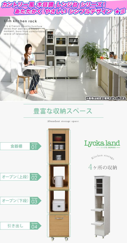スリム 食器棚 隙間収納 スライドテーブル搭載 可動棚2枚 木目調 炊飯器 棚 ケトル ラック - aimcube画像2