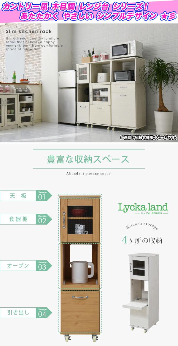 スリム 食器棚 隙間収納 スライドテーブル搭載 可動棚1枚 木目調 炊飯器 棚 ケトル ラック - aimcube画像2