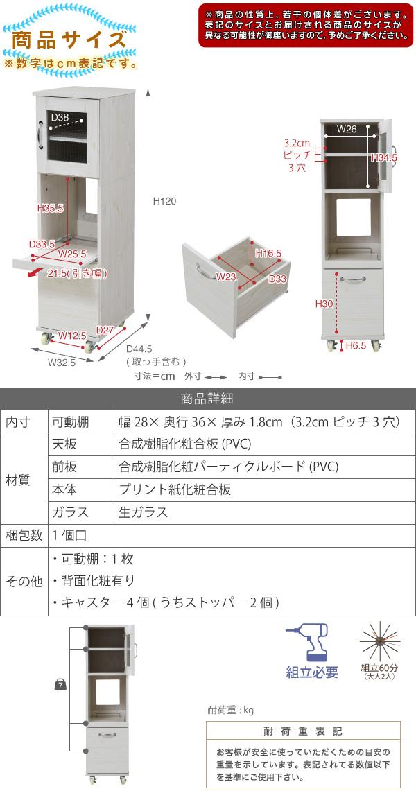 スリム 食器棚 隙間収納 スライドテーブル搭載 可動棚1枚 木目調 炊飯器 棚 ケトル ラック - aimcube画像10