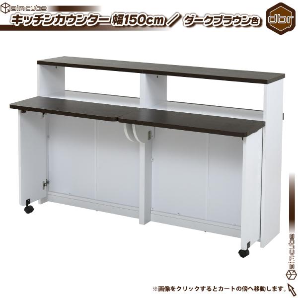 キッチンカウンター 幅150cm 間仕切り アイランドカウンター キッチンラック 折りたたみテーブル付 - エイムキューブ画像1