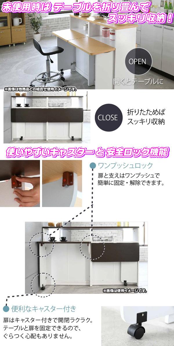 キッチンカウンター 幅150cm 間仕切り アイランドカウンター キッチンラック 折りたたみテーブル付 - エイムキューブ画像3