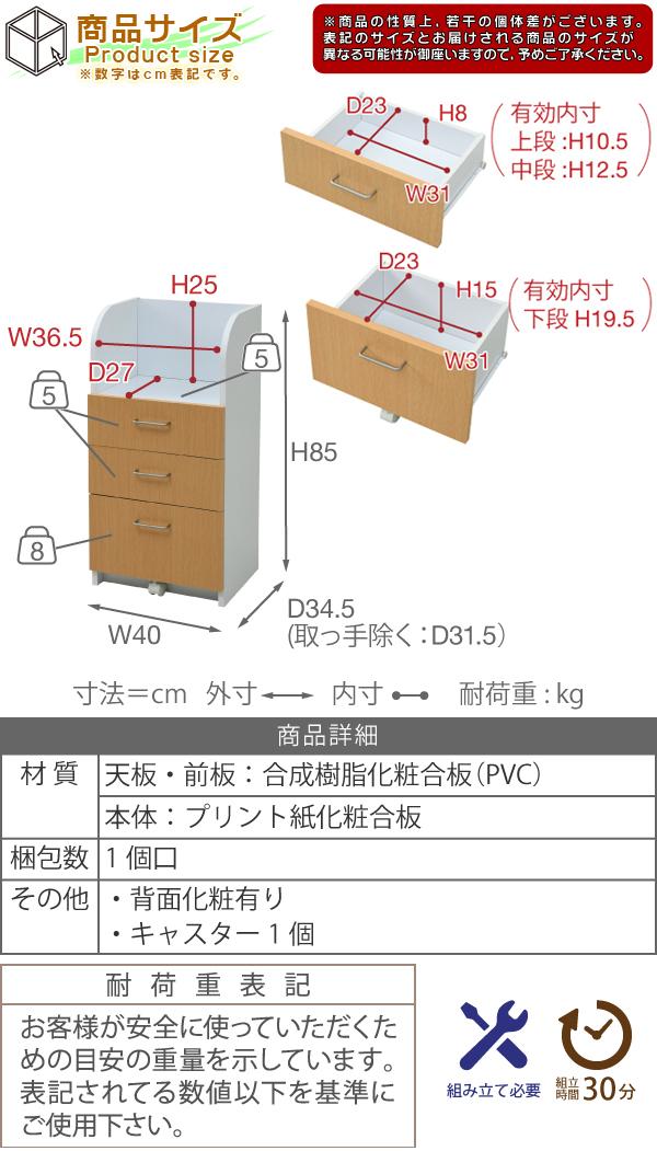 チェスト 3段 幅40cm 引出し収納 カウンター下 収納 文房具 収納 お道具箱 おもちゃ 収納ラック  - エイムキューブ画像5