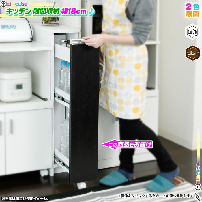 キッチン 隙間収納 幅18cm すき間 収納 スリムラック 調味料棚 隙間ラック スリム ラック - エイムキューブ画像1