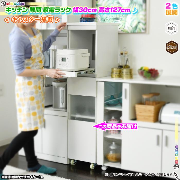 キッチン 隙間 家電ラック 幅30cm 高さ127cm 扉付 すき間 収納 食器棚 - エイムキューブ画像1