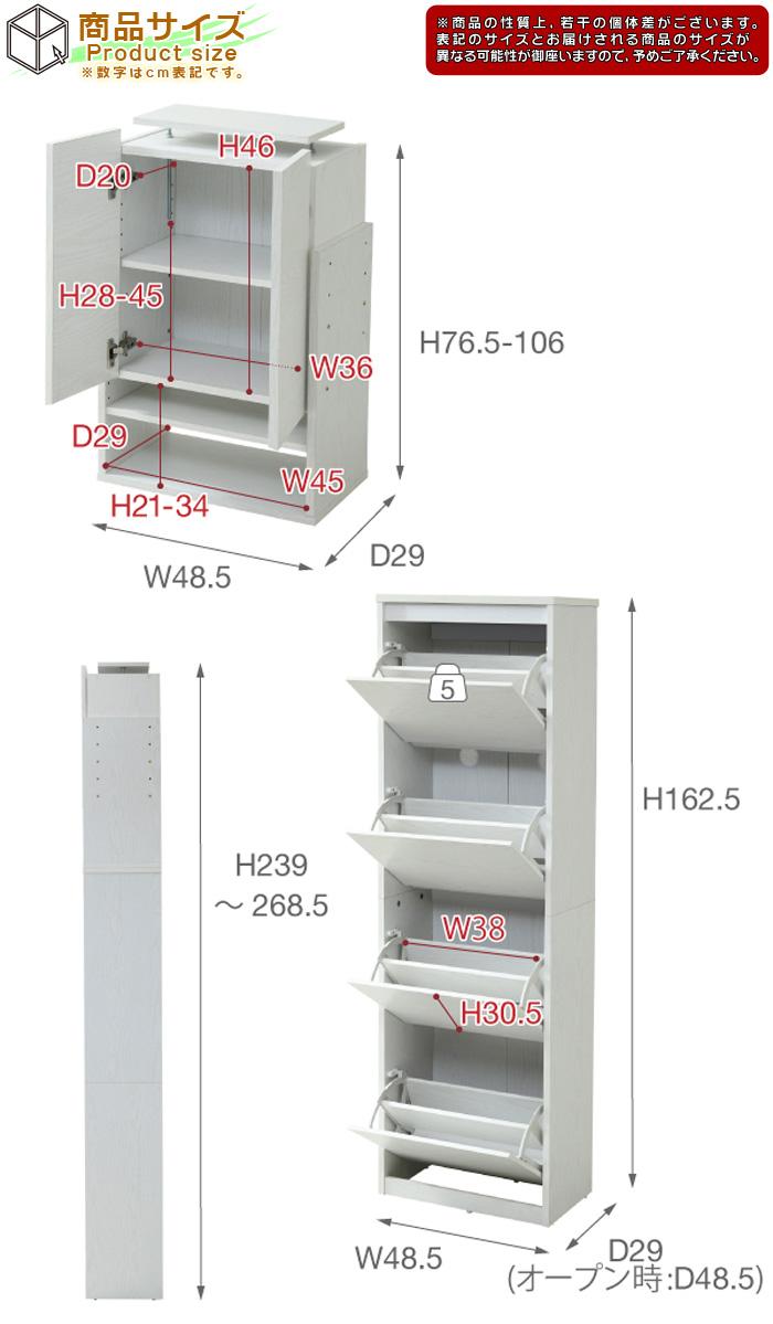 シューズボックス 幅48.5cm フラップ扉 上棚セット 下駄箱 約幅50cm - エイムキューブ画像7