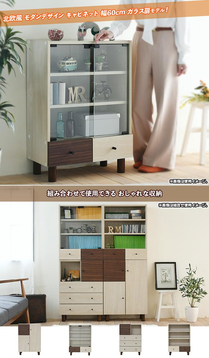 木製 リビング収納 収納棚 可動棚 食器棚 高さ85cm - aimcube画像2