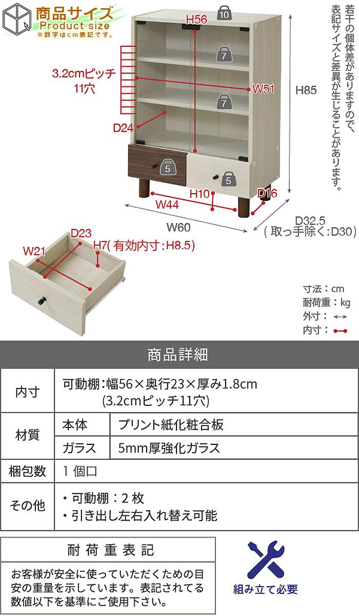 木製 リビング収納 収納棚 可動棚 食器棚 高さ85cm - aimcube画像6