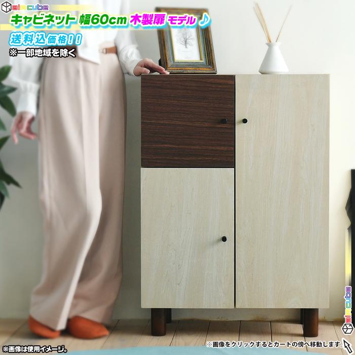 キャビネット 幅60cm 木製扉 シンプルデザイン 収納ラック 扉付き - エイムキューブ画像1