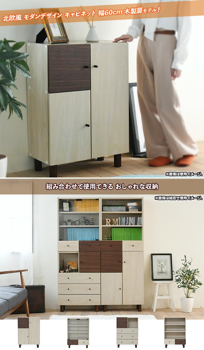 木製 リビング収納 収納棚 可動棚 食器棚 電話台 FAX台 高さ85cm - aimcube画像2