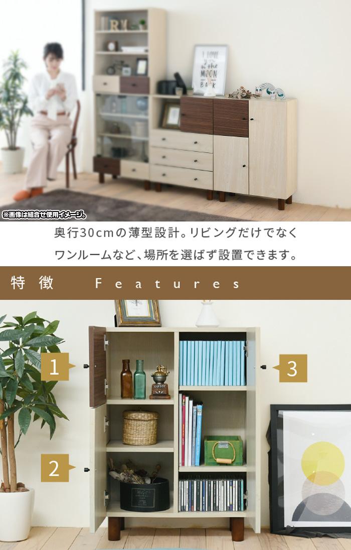 キャビネット 幅60cm 木製扉 シンプルデザイン 収納ラック 扉付き - エイムキューブ画像3